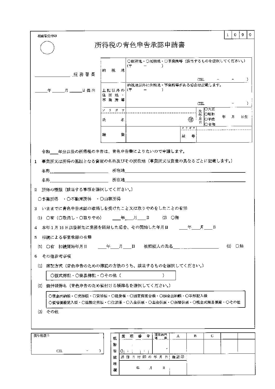 個人事業の開業届と青色申告の申請書を提出しました