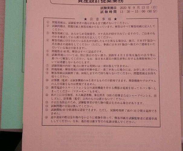 ファイナンシャルプランナー2級試験を受けてきました