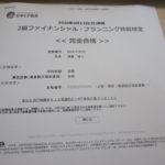 ファイナンシャルプランナー2級試験に合格しました